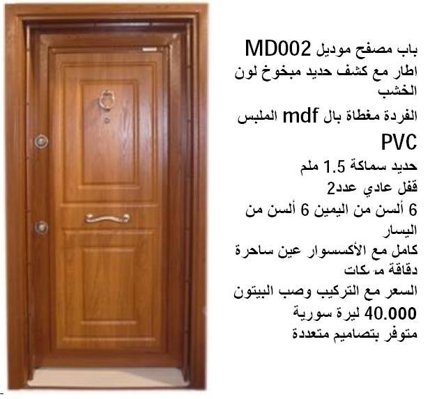 اسعار ابواب الغرف from www.e-sadaf.com